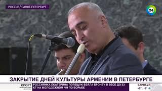 В капелле Петербурга прозвучали старинные армянские мелодии и джаз