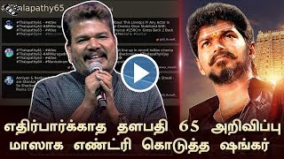 Breaking : Thalapathy 65 Official Announcement | Massive Director Team With Vijay | Shankar