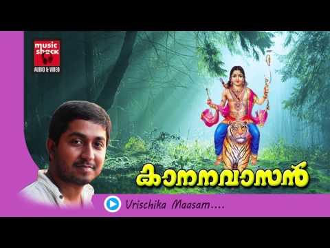 New Ayyappa Devotional Songs Malayalam 2014 | Kananavasan | Song Vrishchikamasam Vineeth Sreenivasan