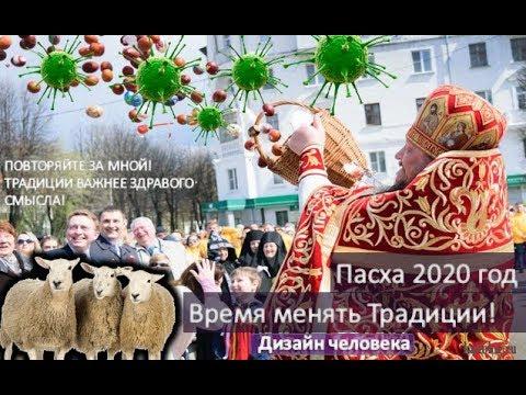 Пасха - 2020 - Традиции важнее Выживания?