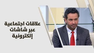 د. خليل الزيود - علاقات اجتماعية عبر شاشات إلكترونية