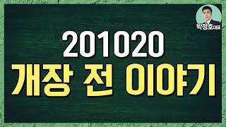 [박정호] 201020…