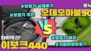 [웨이브히어링 강남점] 보청기 실제 비교 착용후기, 와…