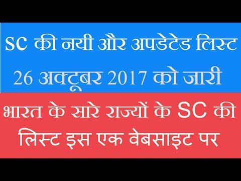 Scheduled Caste New State Wise List 2019 l Which Castes Come