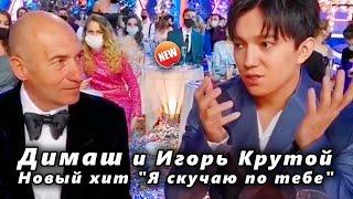 """🔔 Димаш Кудайберген спел новый хит """"Я скучаю по тебе"""" с Игорем Крутым (SUB)"""