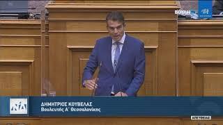 Ομιλία του Βουλευτή Δημήτρη Κούβελα στο Σ/Ν του Υπουργείου Ψηφιακής Διακυβέρνησης στις 29.7.2021