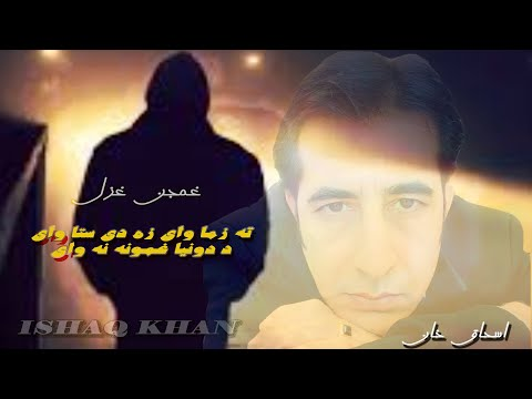 Ishaq Khan New Pashoto nice song