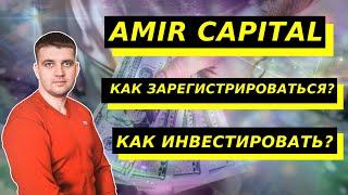 AMIR CAPITAL | Как зарегистрироваться и инвестировать | Инструкция