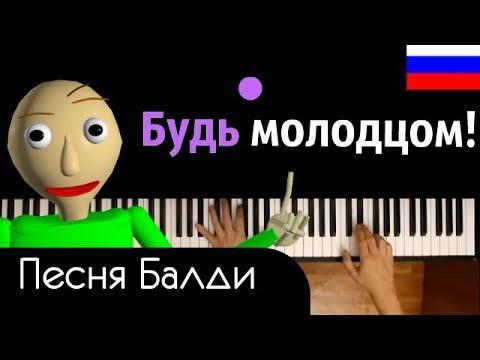 Песня балди - основы поведения feat.  oxygen1um ● караоке | piano_karaoke ● ᴴᴰ + ноты & midi |