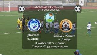 "ДВУФК (2006) - ДЮСШ-7 ""Океан"" (2005). 11.11.2017"