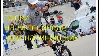 Трюки на велосипеде для начинающих( часть 1 ) пять самих легких трюков!!! Nikolay mr. Skill???(Трюки на велосипеде для начинающих( часть 1 ) пять самих легких трюков!!! Nikolay mr. Skill??? Изменение имени канала..., 2016-07-19T13:42:17.000Z)