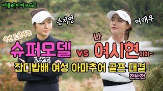 슈퍼모델 송지영 vs 여배우 여시현, 더플레이어스 골프…