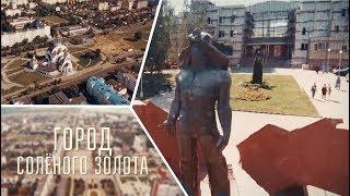 Город солёного золота. Фильм АТН о Солигорске