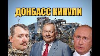 Мы разграбили Донбасс  Теперь отдадим его Украине