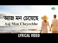 Aaj Mon Cheyeche | আজ মন চেয়েছে | Lata Mangeshkar | Bengali Lyrical Video
