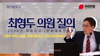 [형두캔두] 201007_문체부 국감_文정부 낙하산 문…