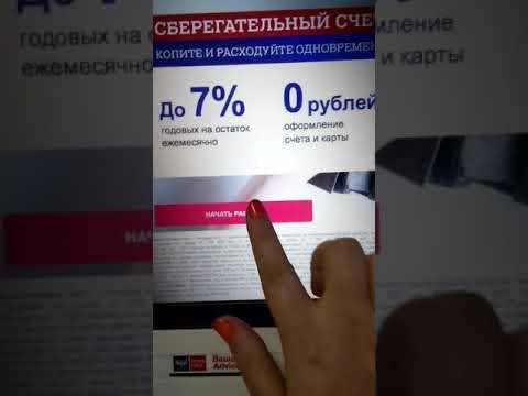 Оплата через ПочтаБанк