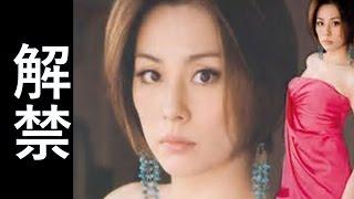 出演ドラマが最高視聴率を誇る女優 米倉涼子が離婚が成立し禁欲生活から...