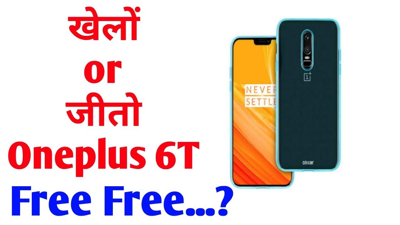 Oneplus 6T Contest | win Oneplus 6t | how to win Oneplus phone | free  Oneplus phone | Desi guruji