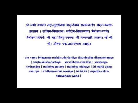 Dhanvantari Mantra
