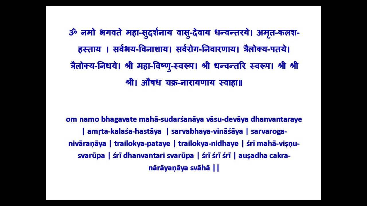 Dhanvantari Mantra Youtube
