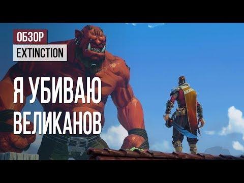 Обзор Extinction. Я убиваю великанов