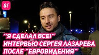 """Сергей Лазарев - интервью сразу после финала """"Евровидения""""!"""