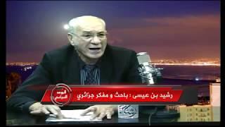 الموعد السياسي | رشيد بن عيسى  | وضع الأمة، الثورات العربية والصراع السني الشيعي، مالك بن نبي