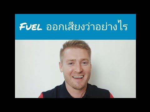 Fuel ออกเสียงว่าอย่างไรกันแน่ ??? - วันที่ 29 May 2019