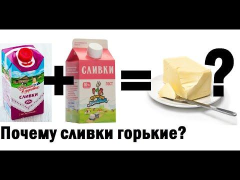 Масло из магазинных сливок / Как сделать масло / Можно ли сделать масло из магазинных сливок? Ответ