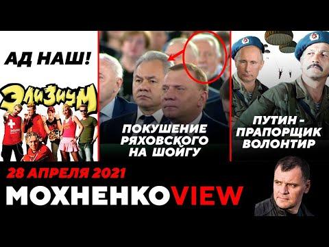 Ад Наш! Путин