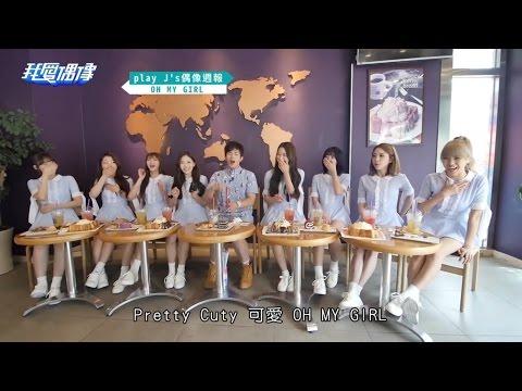 How to Introduce K-Pop Idols 2