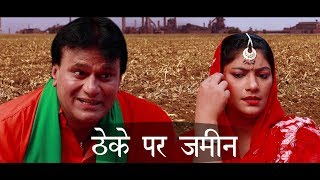 Mintu Jatt Bani Sharma | ठेके पर जमीन |  Theke Par Jameen | Latest Comedy 2017 PC