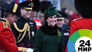 Принц Уильям и Кейт Миддлтон пришли на парад в честь святого Патрика - МИР 24