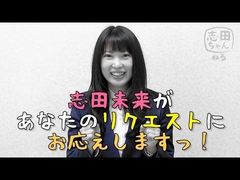 志田未来 志田ちゃんねる CM スチル画像。CM動画を再生できます。