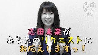 今回の志田ちゃんねるは、 志田未来が、皆さまのリクエストにお応えしま...
