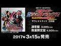 V.A. / 仮面ライダー平成ジェネレーションズ サウンドトラック2枚組
