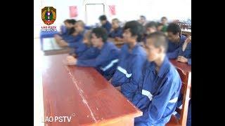 ຂ່າວ ປກສ (LAO PSTV News)5-7-18ປກສ ເມືອງໄຊທານີ ນ/ວ ສຶກສາອົບຮົມ ກຸ່ມແກ້ງມົ້ວສຸມຢາເສບຕິດ 15 ຄົນ