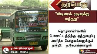 பஸ் ஸ்ட்ரைக் முடிவுக்கு வந்தது   Transport workers' strike came to an end   TN Bus strike