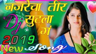 tuzya najrecha tir marathi song | kaljacha chura kela g dj song | नजरेचा तीर सुटला ग | 2019