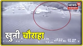 Caught on Camera: Shocking Accident Leaves 2 Jaipur Brothers Dead, 3 Injured