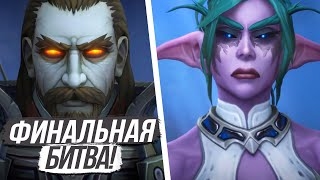НАТАНОС ПРОТИВ ТИРАНДЫ! (ФИНАЛ) — ПРЕПАТЧ Shadowlands / World of Warcraft
