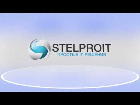 STELPROIT простые IT-решения   ИТ услуги   IT аутсорсинг   Обслуживание компьютеров