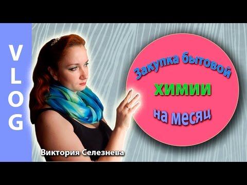 Закупка бытовой химии на месяц ❤ Виктория Селезнева