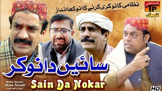 Sain Da Nokar | Akram Nizami | TP Comedy