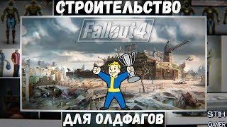 Fallout 4 Стройка для Олдфагов БАШНЯ 100 Функционала