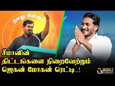 சீமானின் திட்டங்களை நிறைவேற்றும் ஆந்திரா முதல்வர்..! | Seeman VS YS Jagan Mohan Reddy
