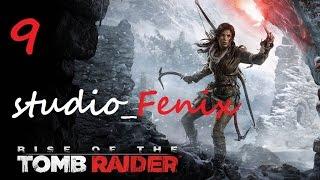 Прохождение Rise of the Tomb Raider — Часть 9: Баба-Яга, костяная нога))