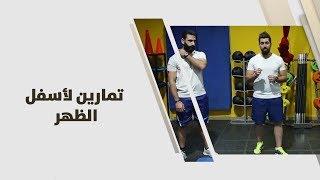 أحمد عريقات - تمارين لأسفل الظهر