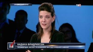 Грузинский стул. Право голоса